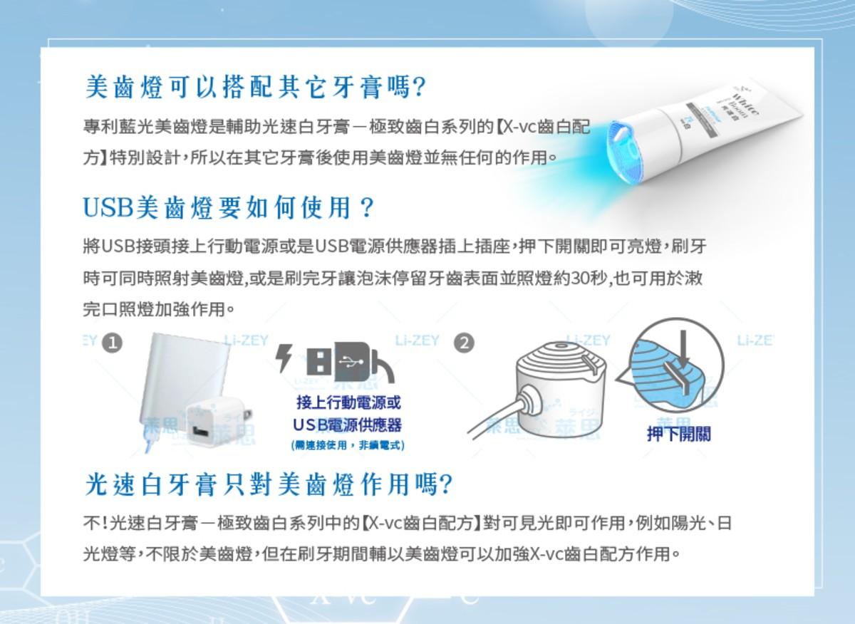 U-White USB LED 專利美齒燈