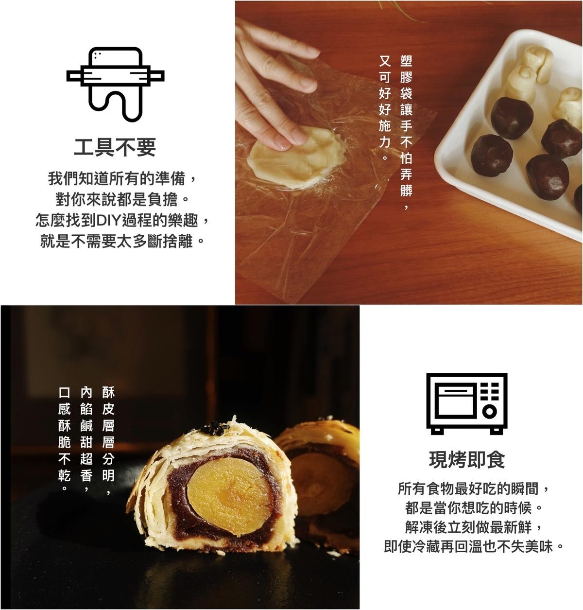 烏豆沙蛋黃酥 | 少女A × 李亭香 台式餅皮材料包collection
