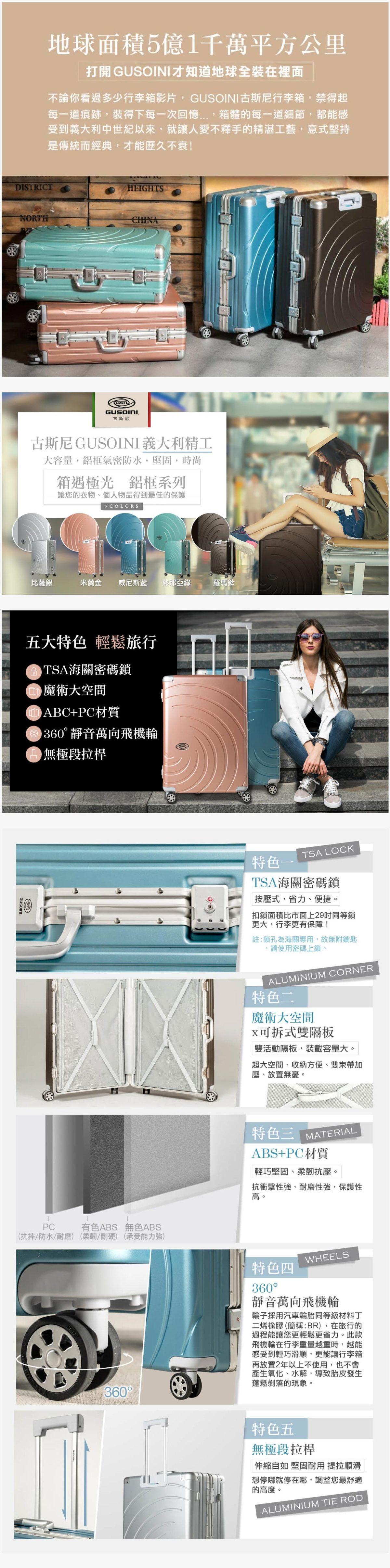 【任選兩入5999】古斯尼GUSOINI 義大利精工藝術 箱遇極光 鋁框系列 29吋