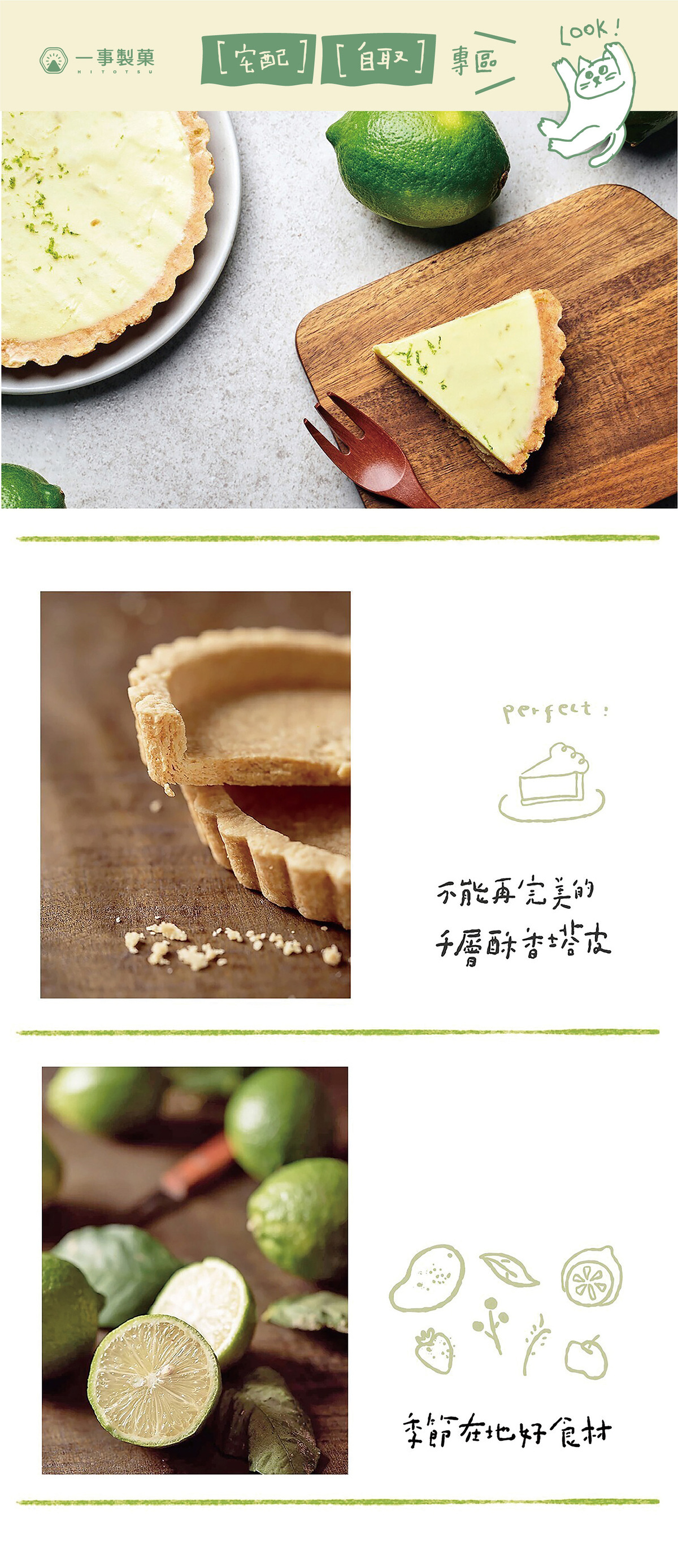 「一事製菓」甜點預購