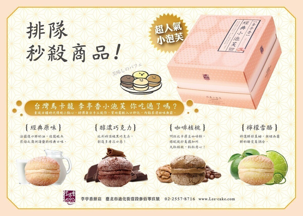 檸檬雪酪小泡芙(18個/盒)