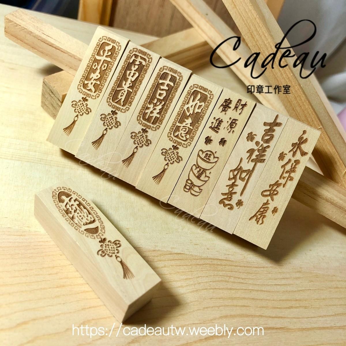 Cadeau 木頭便章 含刻附蓋子 四分方印章 木頭印章 方便章