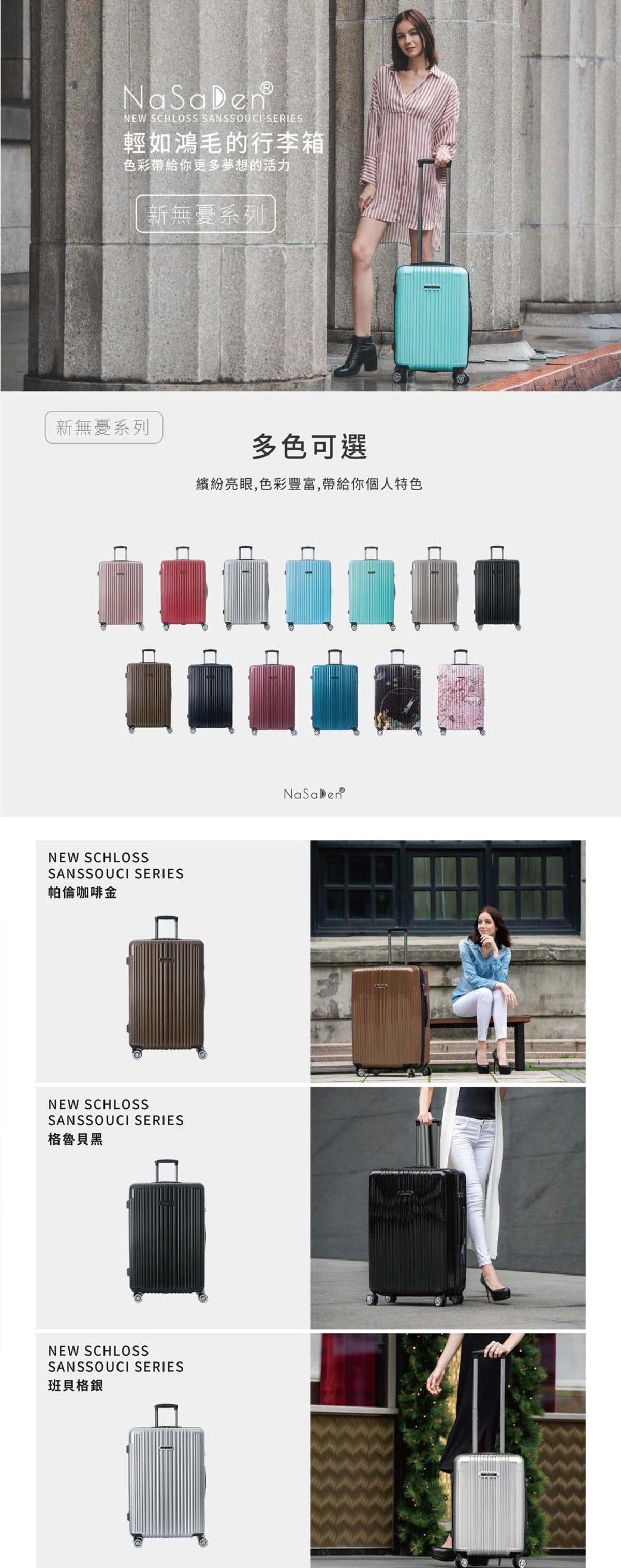 【26吋】德國NaSaDen納莎登新無憂系列輕量拉鍊行李箱